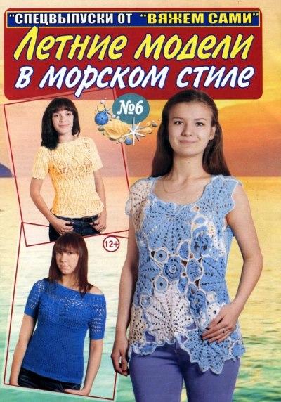 vyazhem sami specvypusk 6 2016 letnie modeli v morskom stile - Вяжем сами. Спецвыпуск №6 2016. Летние модели в морском стиле