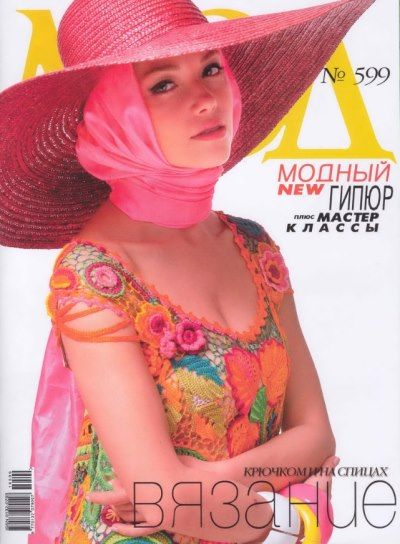 Журнал Мод 599 2016