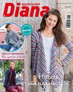 Маленькая Diana 10 2016