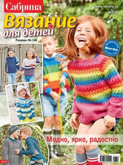 Сабрина. Вязание для детей 3 2016
