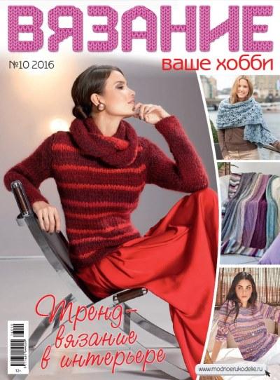 Вязание ваше хобби 10 2016
