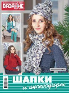 Вязание ваше хобби. Приложение 10 2016