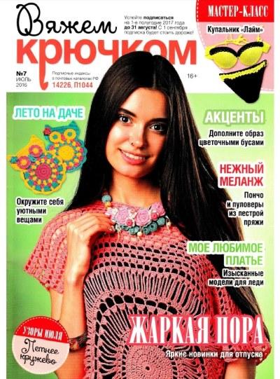 vyazhem kryuchkom 7 2016 - Вяжем крючком №7 2016