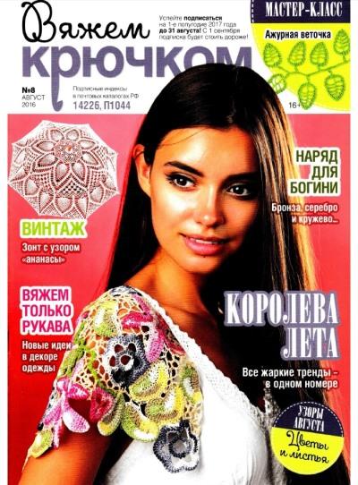 vyazhem kryuchkom 8 2016 - Вяжем крючком №8 2016