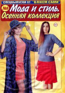 Вяжем сами. Спецвыпуск 8 2016. Мода и стиль. Осенняя коллекция.