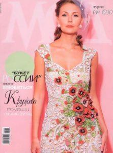 Журнал Мод 600 2016