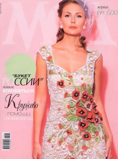 Журнал мод 594 вязание стильные модели 25