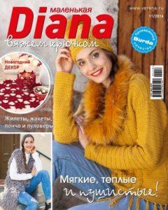 Маленькая Diana 11 2016