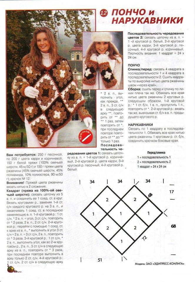 poncho krjuchkom shema 4 - Вязаное пончо крючком схемы и описание