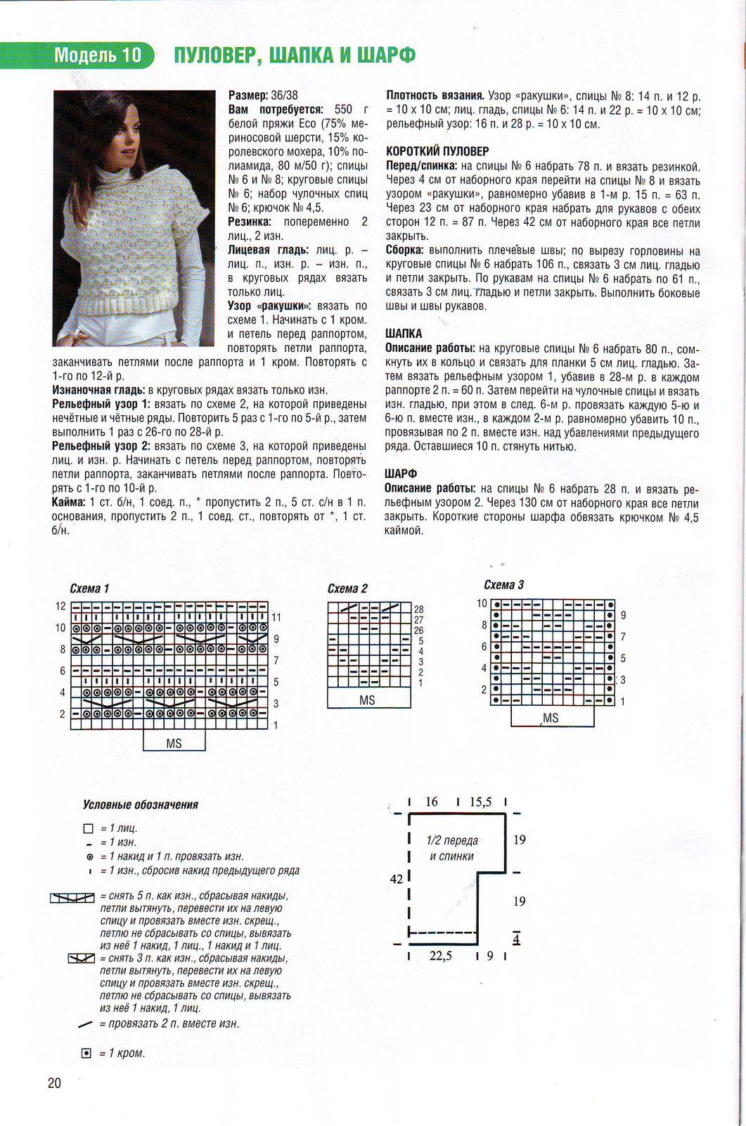 Вязаный пуловер с коротким рукавом спицами
