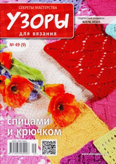 Узоры для вязания. Секреты мастерства №49 9 2016