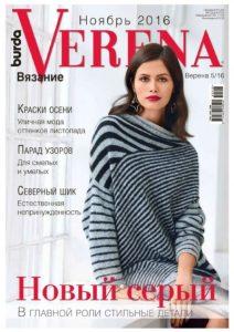 Verena №5 2016