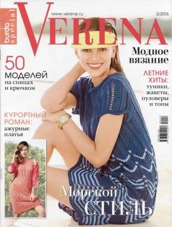 Verena. Модное вязание №2 2016