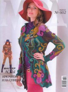 Журнал мод 602 2016