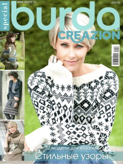 Burda Special. Creazion №4 2016