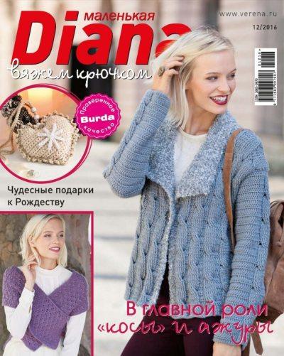 Маленькая Diana №12 2016