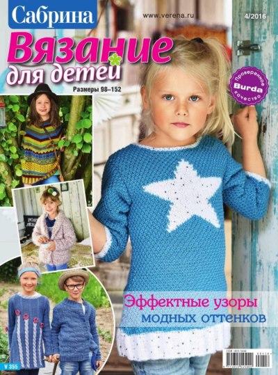 Сабрина. Вязание для детей №4 2016