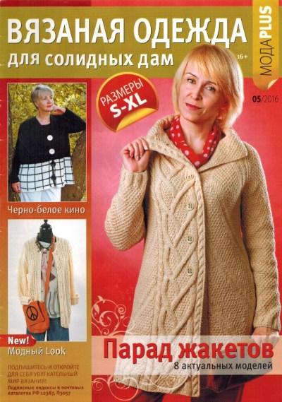 Вязаная одежда для солидных дам №5 2016
