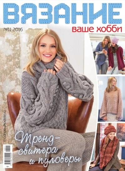 Вязание ваше хобби №11 2016
