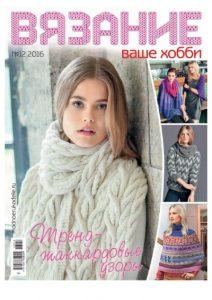 Вязание ваше хобби №12 2016