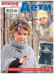 Вязание ваше хобби. Дети №6 2016