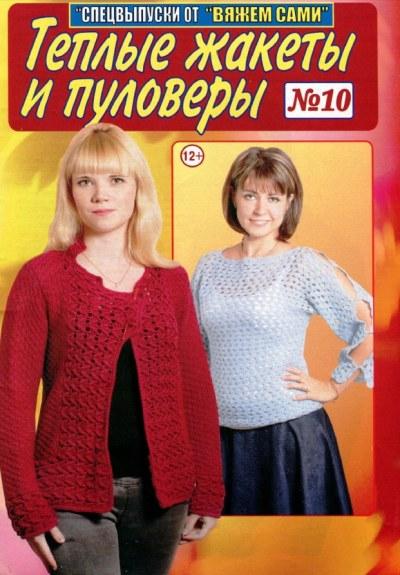 Вяжем сами. Спецвыпуск №10 2016. Теплые жакеты и пуловеры.