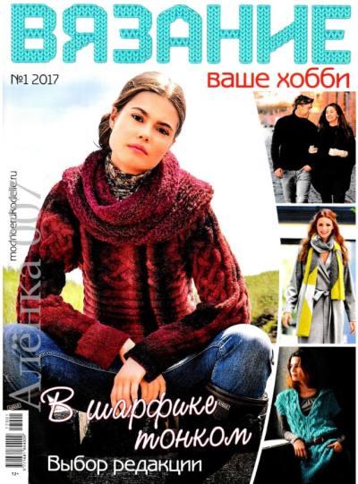 vyazanie vashe xobbi 1 2017 - Вязание ваше хобби №1 2017