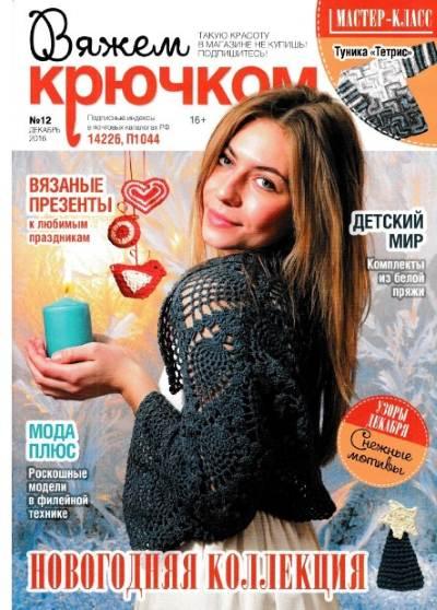 vyazhem kryuchkom 12 2016 - Вяжем крючком №12 2016