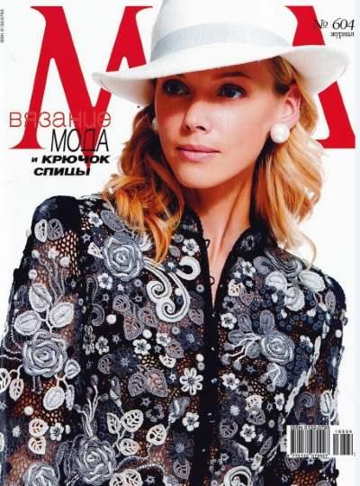 Журнал мод 604 2016