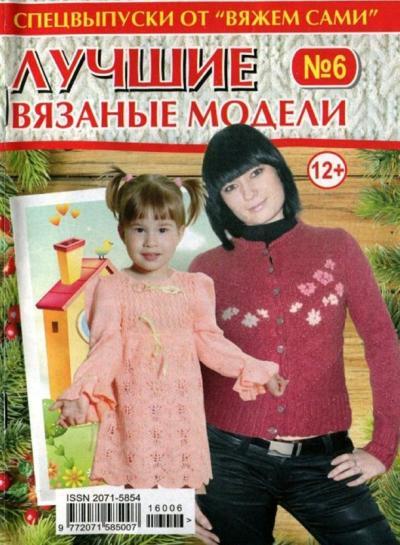 vyazhem sami specvypusk 6 2016 luchshie vyazanye modeli - Вяжем сами. Спецвыпуск №6 2016. Лучшие вязаные модели