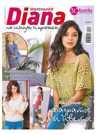 Маленькая Diana 3 2017