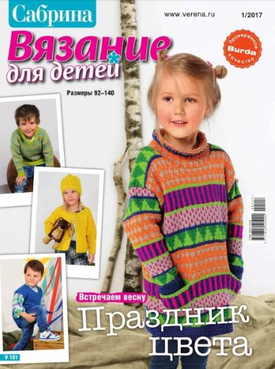 Сабрина. Вязание для детей 1 2017