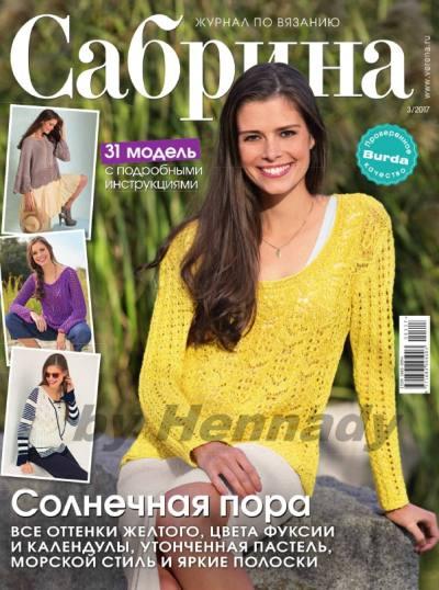 Сабрина №3 (март 2017)