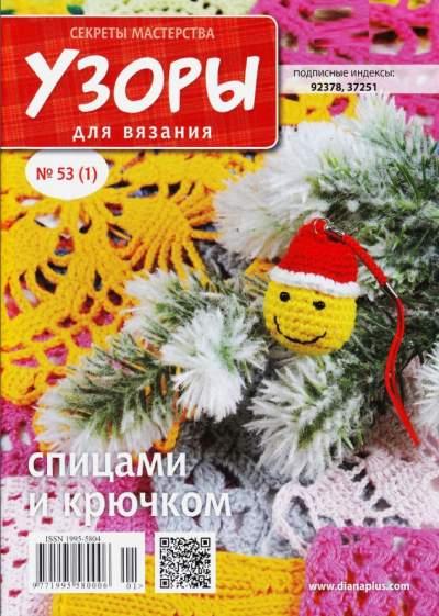 Узоры для вязания. Секреты мастерства №53(1) 2017