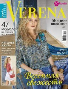 Verena. Модное вязание №1 2017