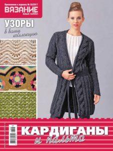 Вязание - Ваше хобби №3 2017 Приложение к журналу