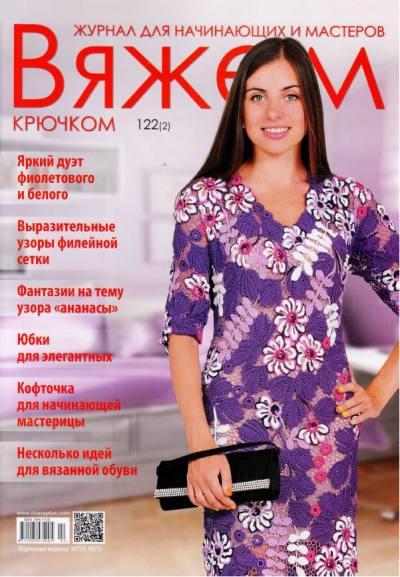vyazhem kryuchkom 122 2017 - Вяжем крючком №122 2017