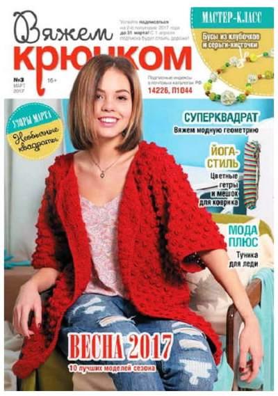 vyazhem kryuchkom 3 2017 - Вяжем крючком №3 2017