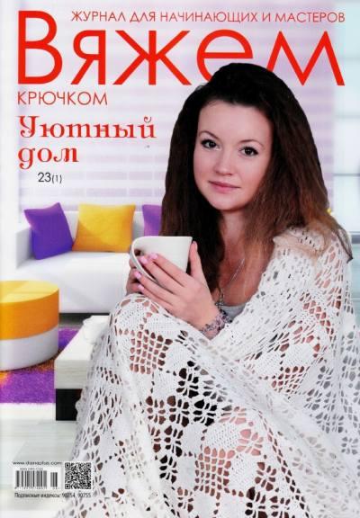vyazhem kryuchkom uyutnyj dom 23 1 2017 - Вяжем крючком. Уютный дом №23(1) 2017