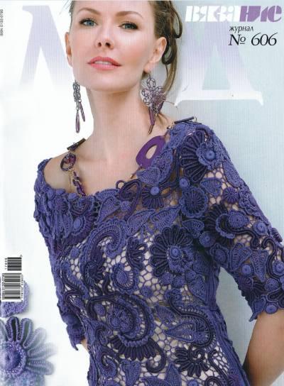 Журнал Мод №606 2017