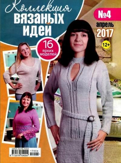 kollekciya vyazanyx idej 4 2017 - Коллекция вязаных идей №4 2017