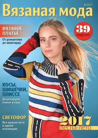 vyazanaya moda 1 2017 - Вязаная мода №1 2017