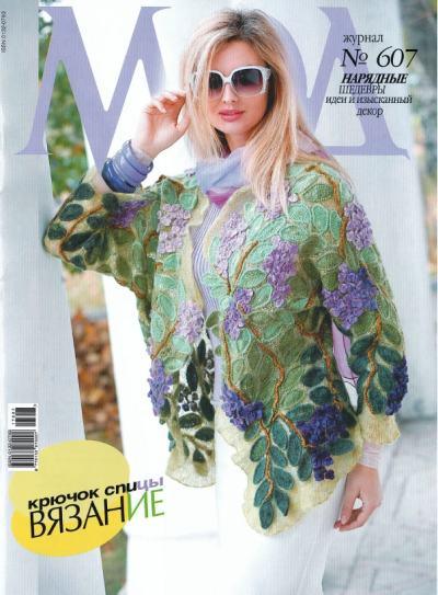 Журнал мод №607 2017