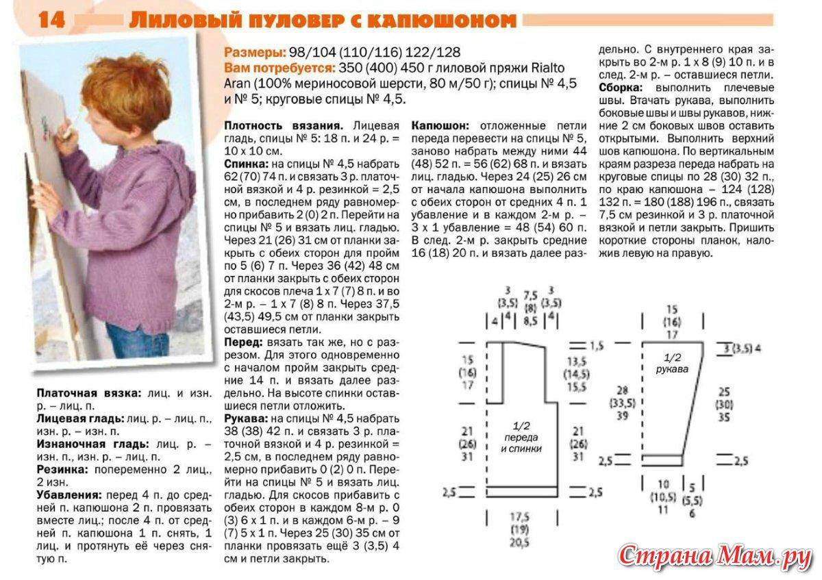 Вязание спицами джемпера для девочек 10 лет картинки 56