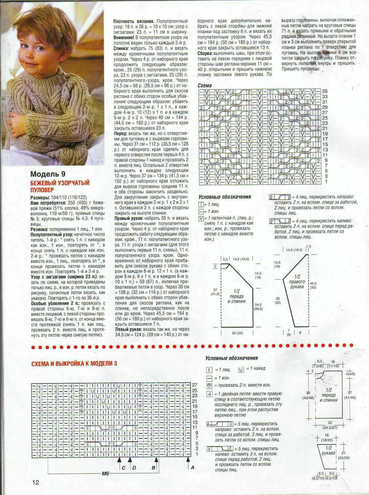 detskij pulover spicami 4 - Вязаный свитер для мальчика спицами