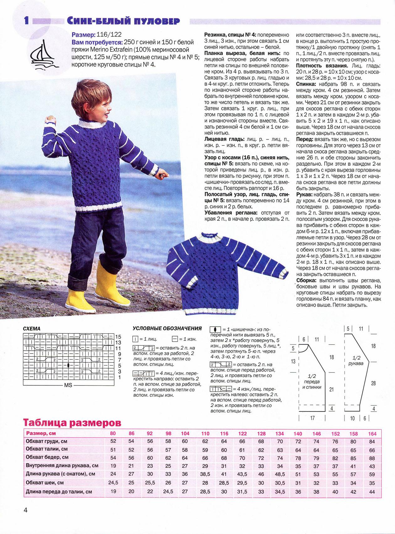 Вязание для детей с фото-джемпер для мальчика 95
