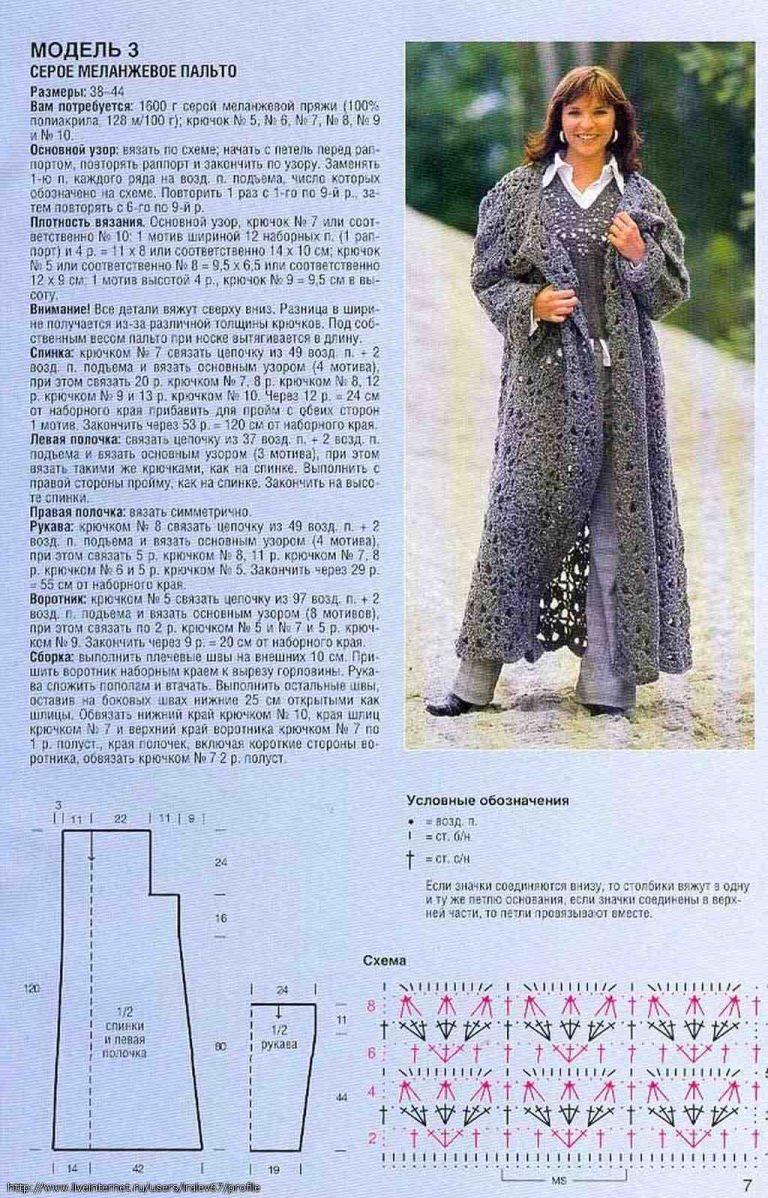 Как связать пальто крючком схема фото