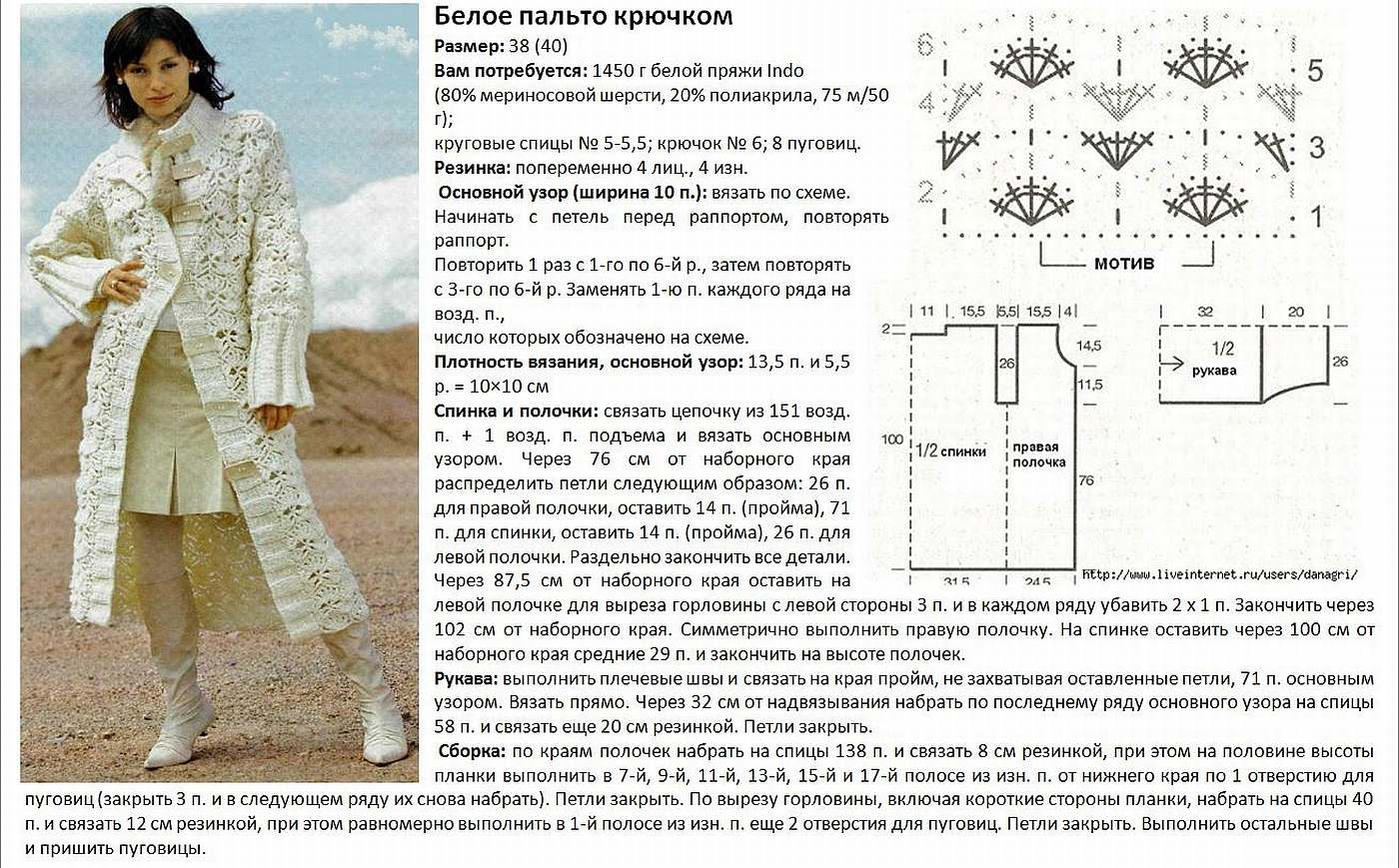 palto krjuchkom dlja zhenshhin - Вязаное пальто крючком для женщин схемы и описание