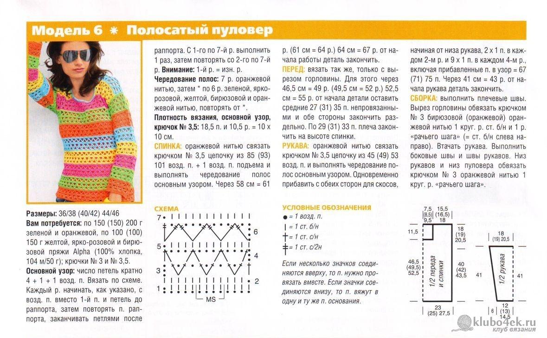 pulover zhenskij kryuchkom 3 - Вязаный пуловер крючком для женщин схемы и описание
