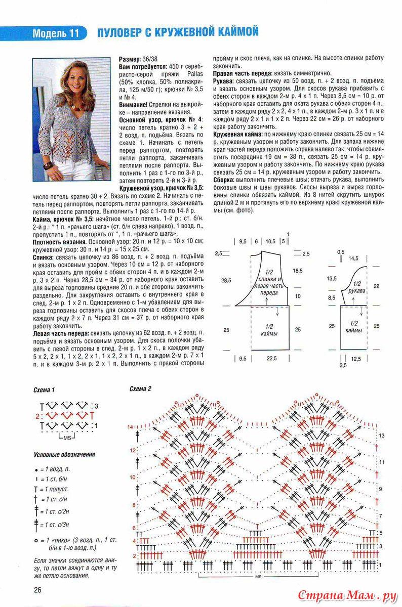 pulover zhenskij kryuchkom 4 - Вязаный пуловер крючком для женщин схемы и описание